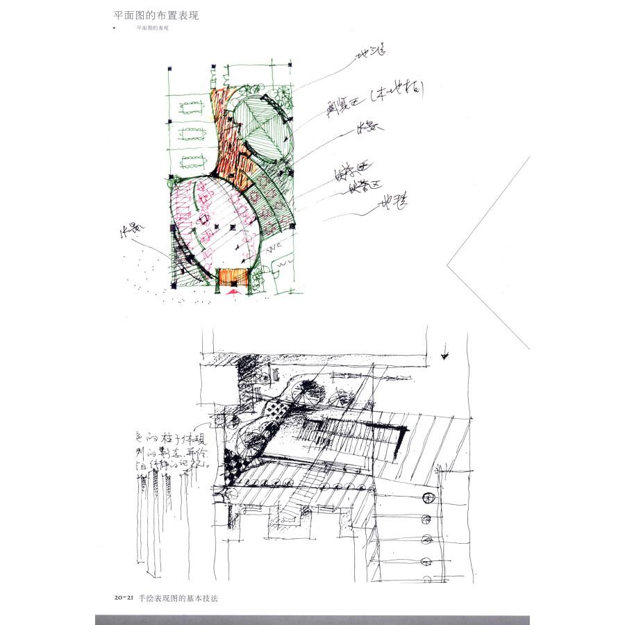 《商业空间手绘效果图/21世纪全国普通高等院校美术