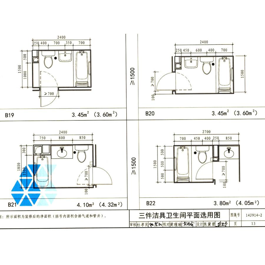 国家建筑标准设计图集:住宅卫生间(14j914-2)