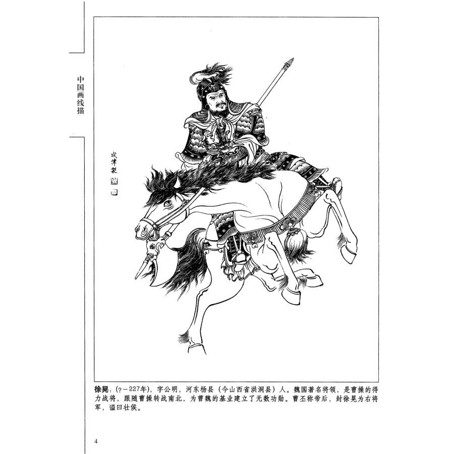 《中国画线描:《三国演义》人物百图》【摘要