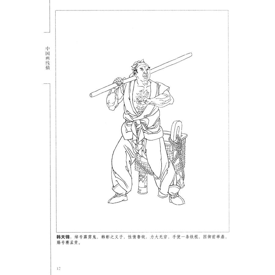 中国画线描:武侠人物百图