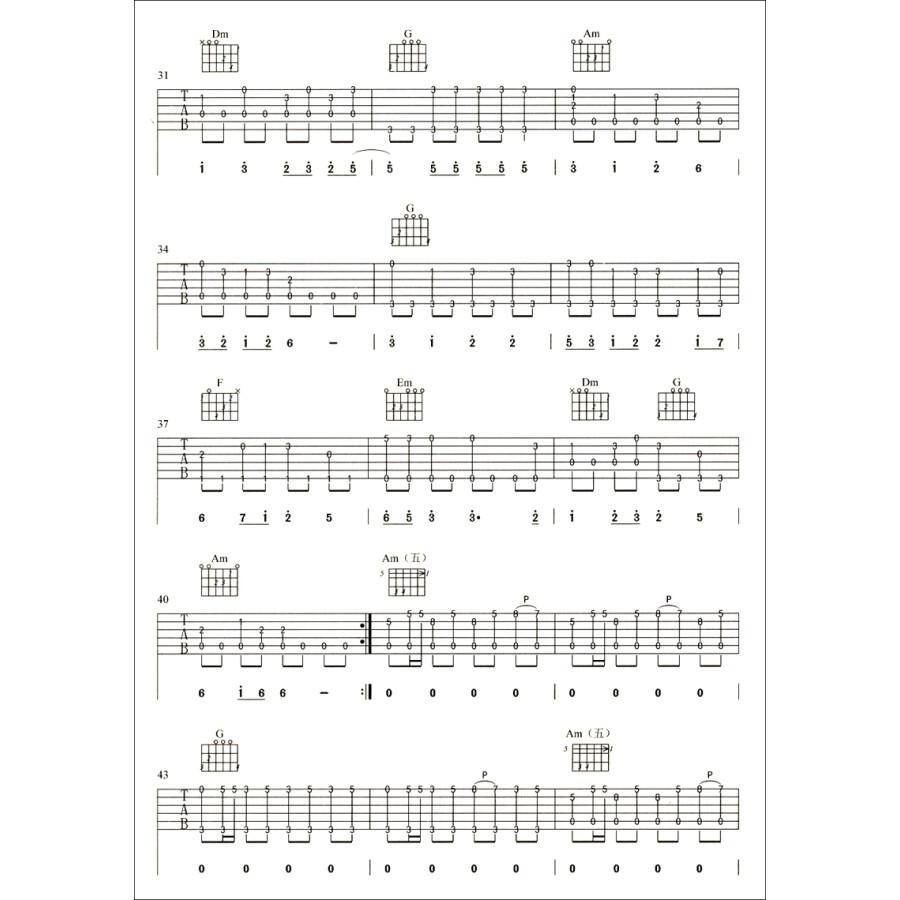琴歌指弹吉他独奏曲精编集3(附dvd光盘)
