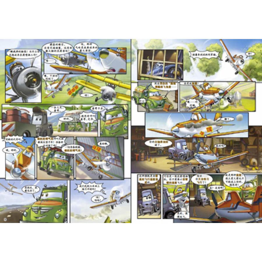 迪士尼经典漫画书:飞机总动员(套装共2册)