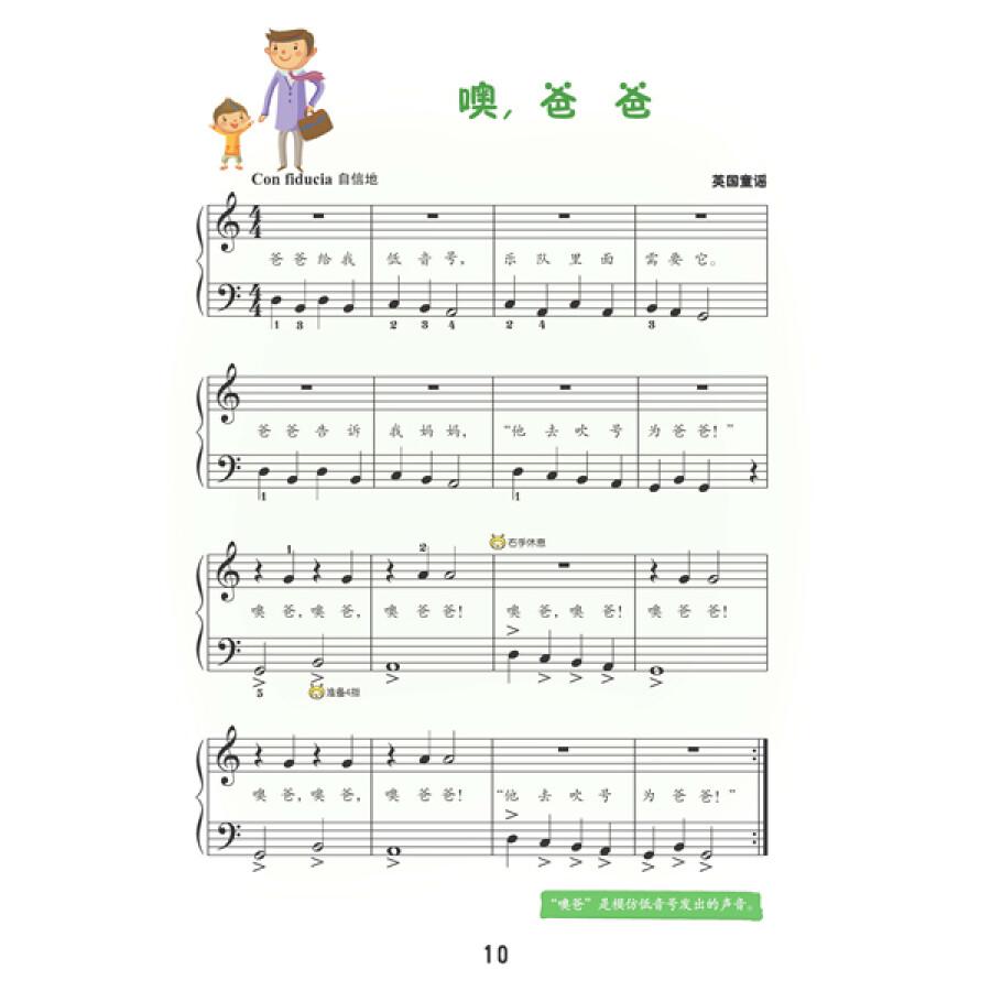 康康舞曲钢琴谱子