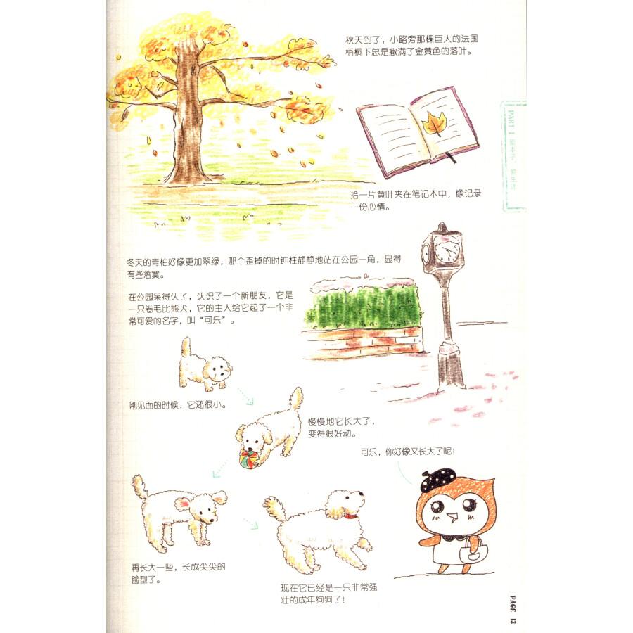色铅笔的温情手绘(套装1-2册)