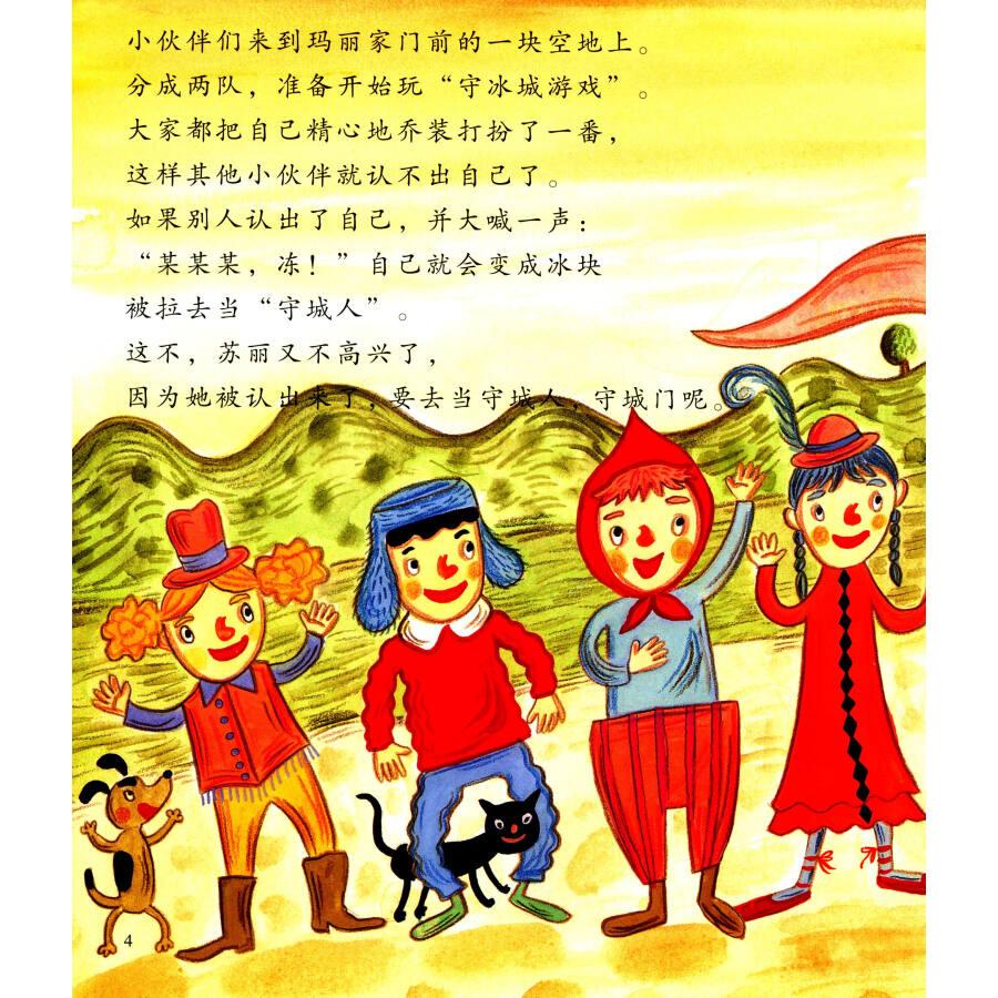 幼儿科学故事绘本5·可爱的人体(性别):男孩和女孩