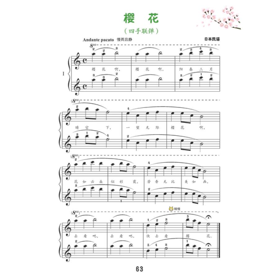 《小蜜蜂学钢琴(第一册)》(华东师范大学出版社)图片