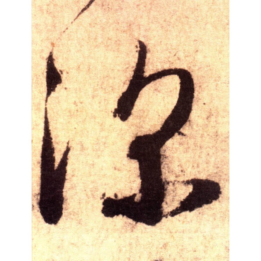 书法经典放大·墨迹系列16:怀素论书帖图片