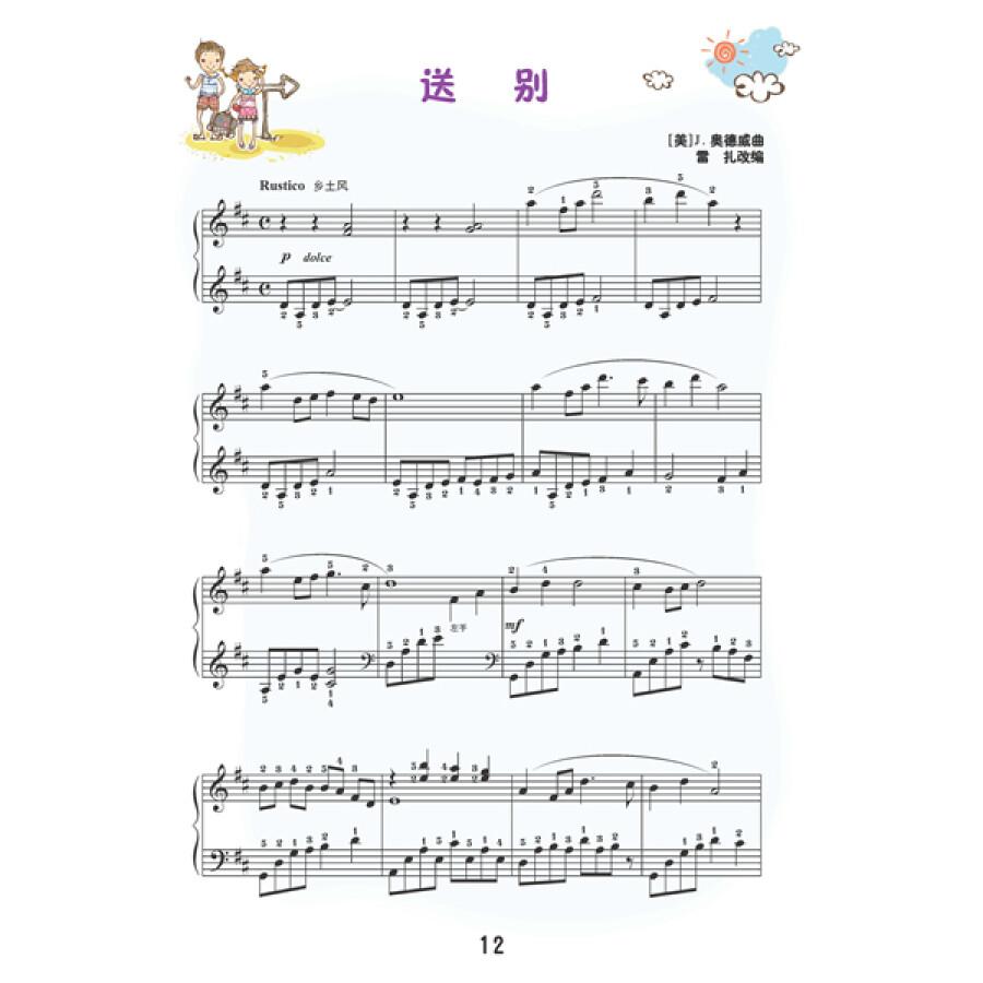 钢琴曲谱放马歌