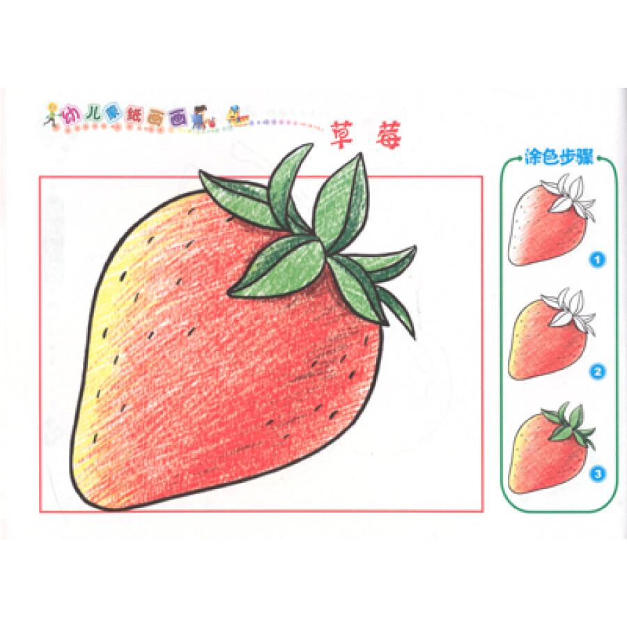《幼儿蒙纸画画:学画水果