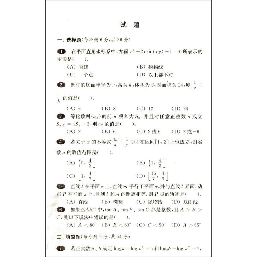 2013年湖北省高中数学预赛试题(高一年级)(扫描版含答案)图片