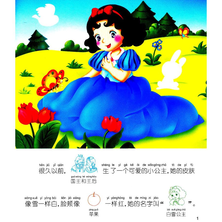 《听故事玩贴纸:白雪公主》讲述了白雪公主受到继母的虐待,逃到森林