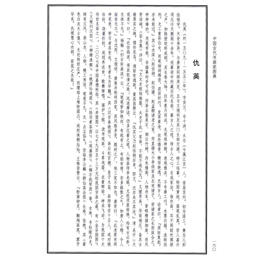 《中国古代书画家图典》【摘要图片