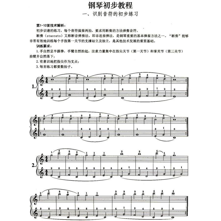 599第37条钢琴曲曲谱