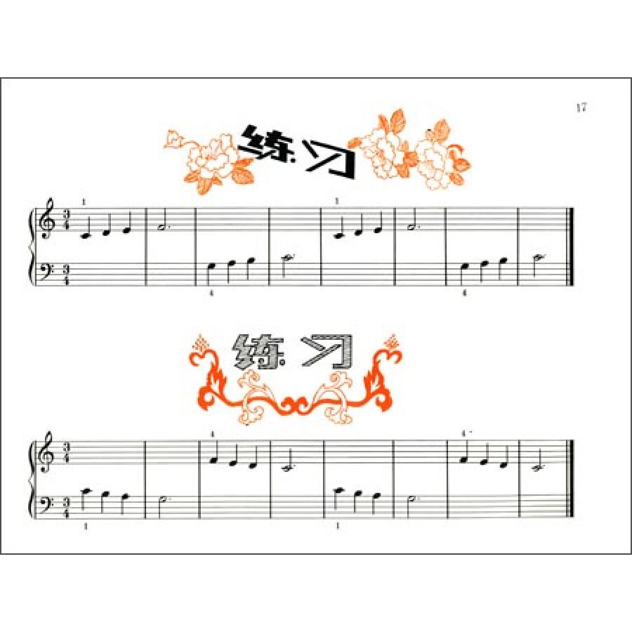 《儿童钢琴初步教程图片