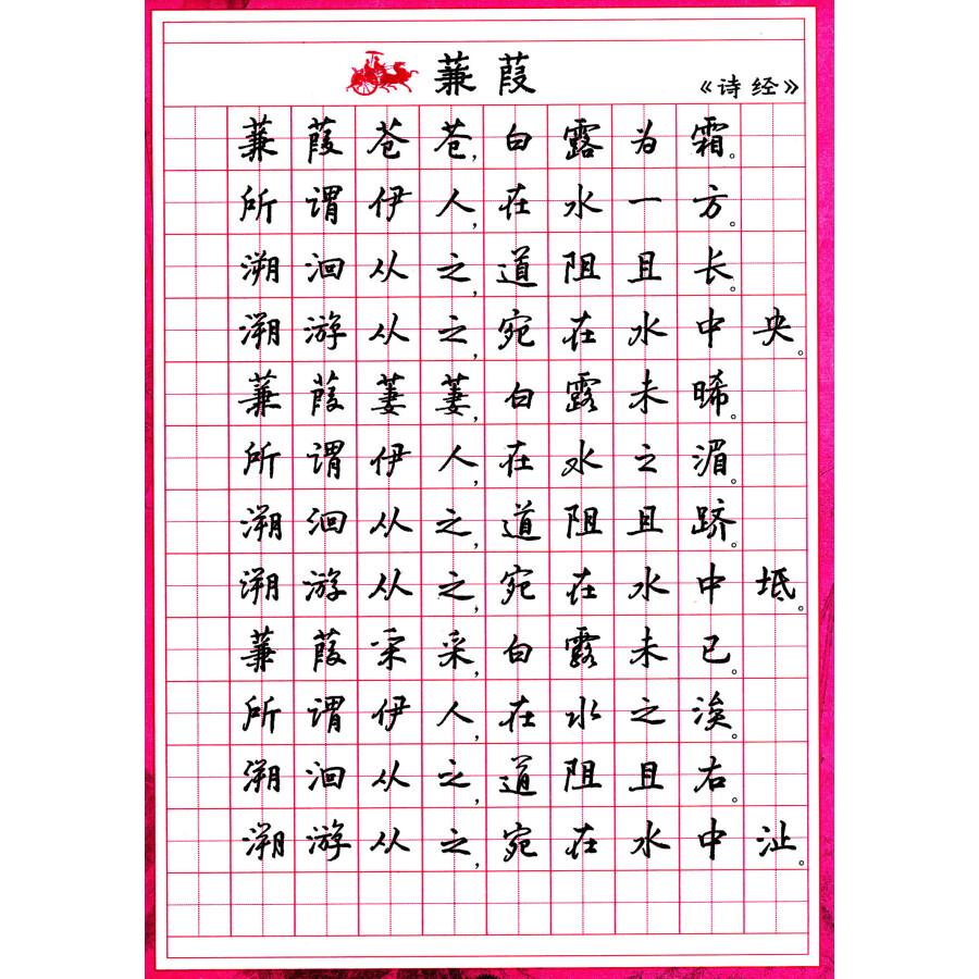 《跟我学硬笔书法:初中生必背古诗词行书字帖》-办硬笔书法比赛图片