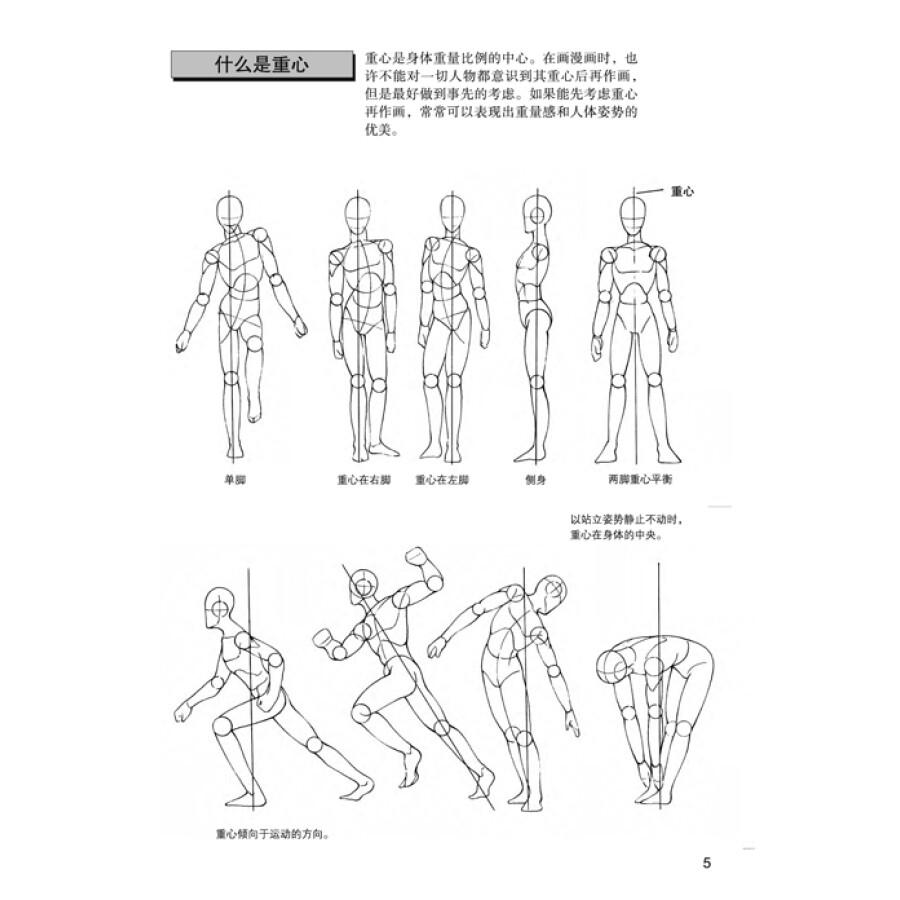 《日本漫画手绘技法经典教程(2):人物身体的画法》