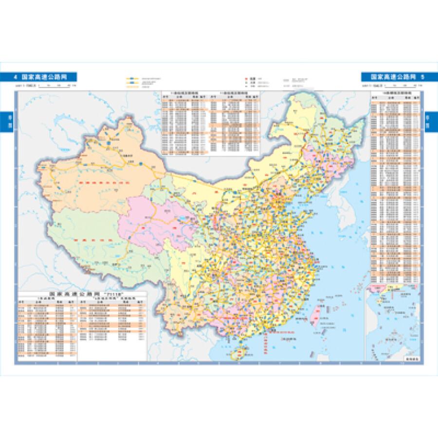 中国高速公路及城乡公路地图全集(2015版)