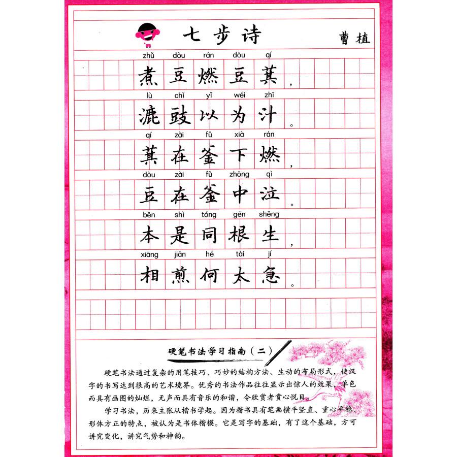 小学生必背古诗词80首硬笔书法字帖