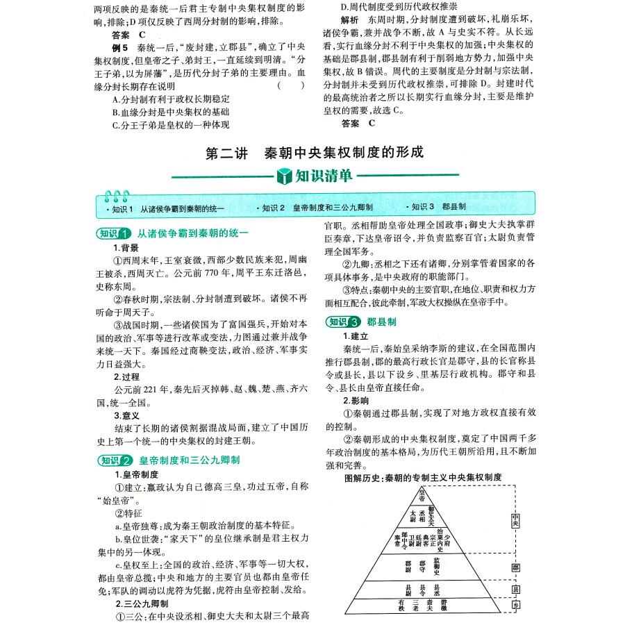 曲一线科学备考·高中知识清单:历史(第2次修订)