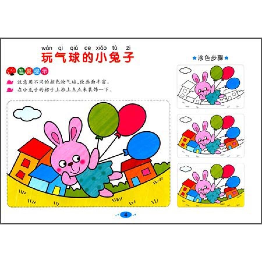 童彩笔画_少儿美术培训机构配套课本2:儿童彩笔画1