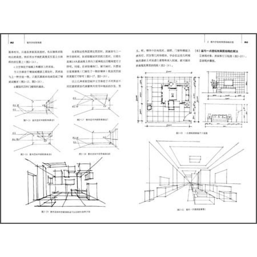 建筑 室内设计,装饰装修 室内设计手绘效果图  内容简介   《室内设计