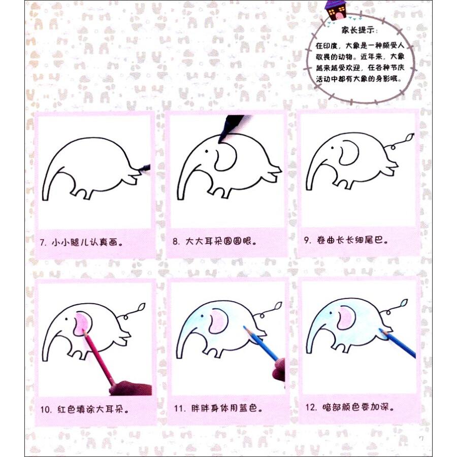 《麦砚岛开心简笔画教室:动物篇》(麦砚岛)【摘要