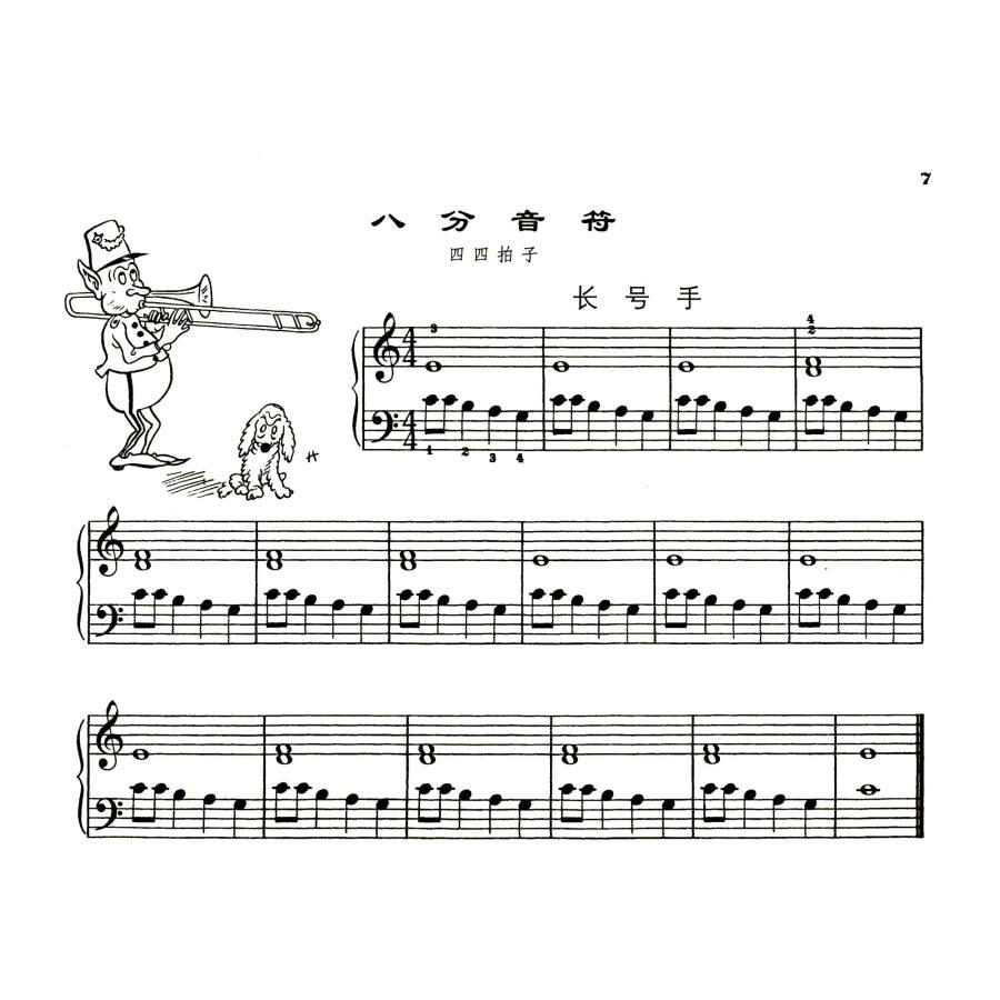 约翰·汤普森简易钢琴教程2(原版引进)图片
