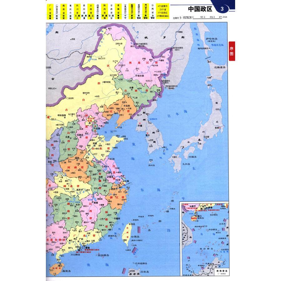旅游/地图 全国高速公路/铁路地图 公路网系列:中国高速公路网及城乡