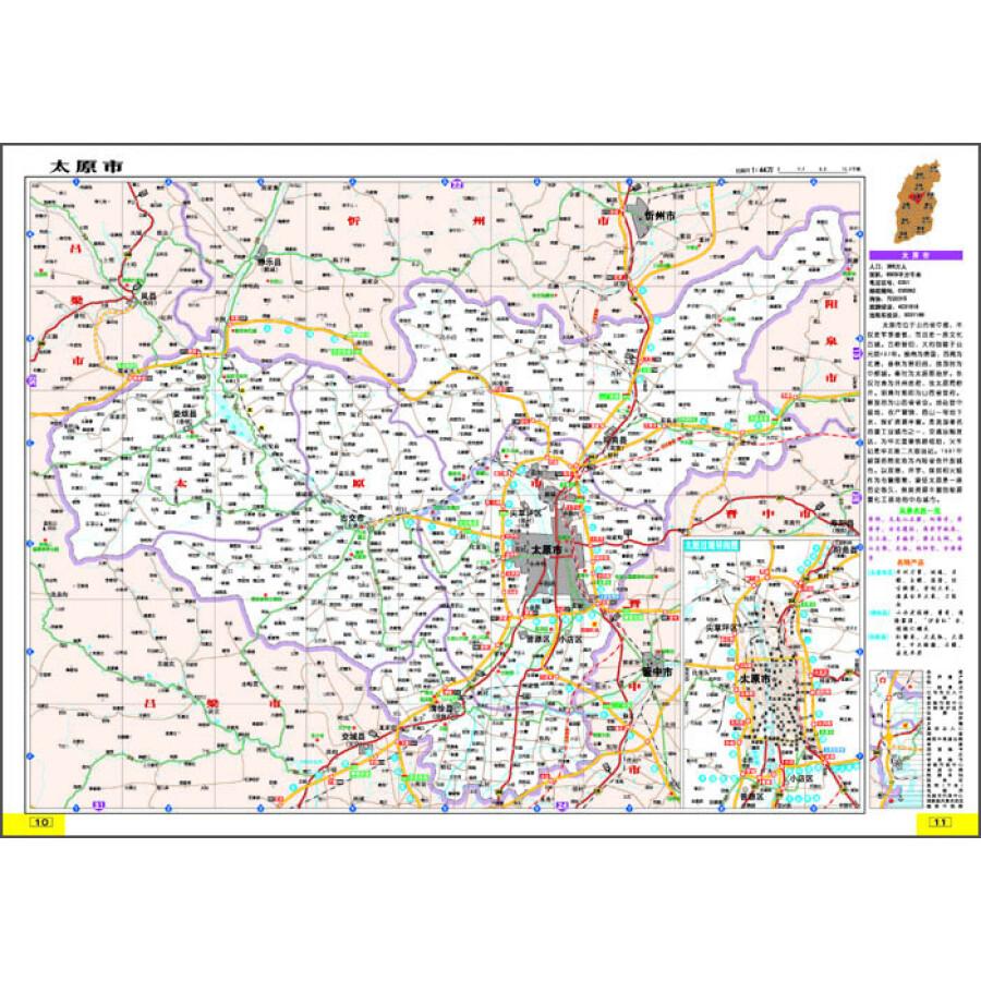 旅游/地图 全国高速公路/铁路地图 山西及周边地区公路里程地图册