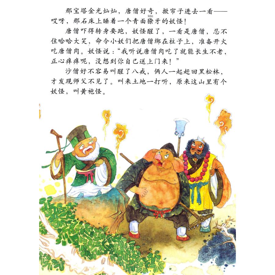 绘本中华故事·西游记之孙悟空4:智斗红孩儿