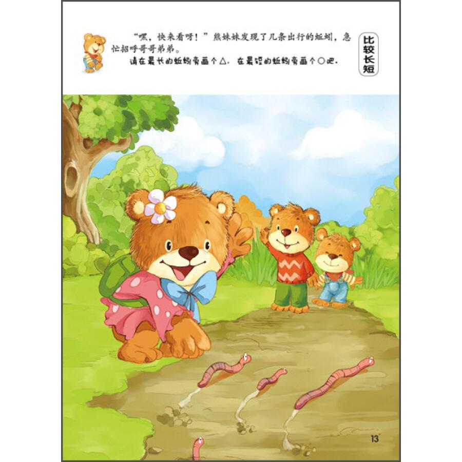 高斯数学绘本(3-4岁 套装上下册)图片