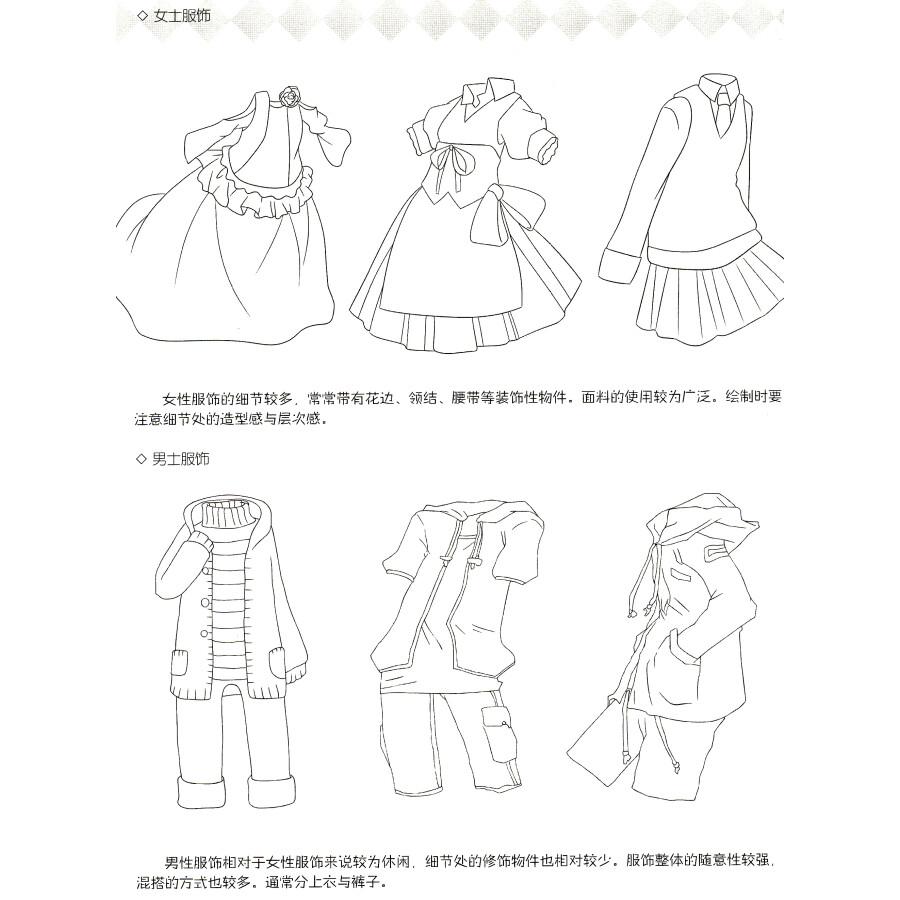 超级漫画人物设定与素描技法100例:服饰设定篇