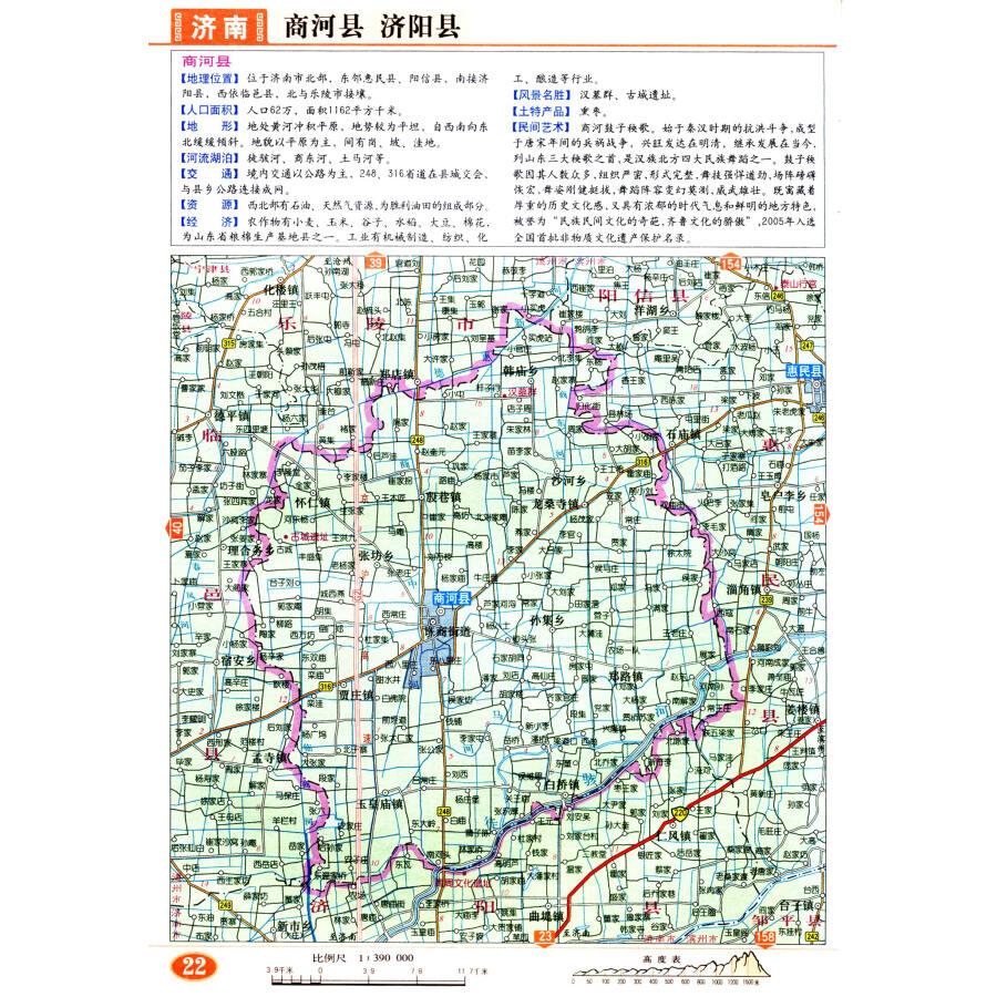 《中国分省系列地图册:山东省地图册》【摘要