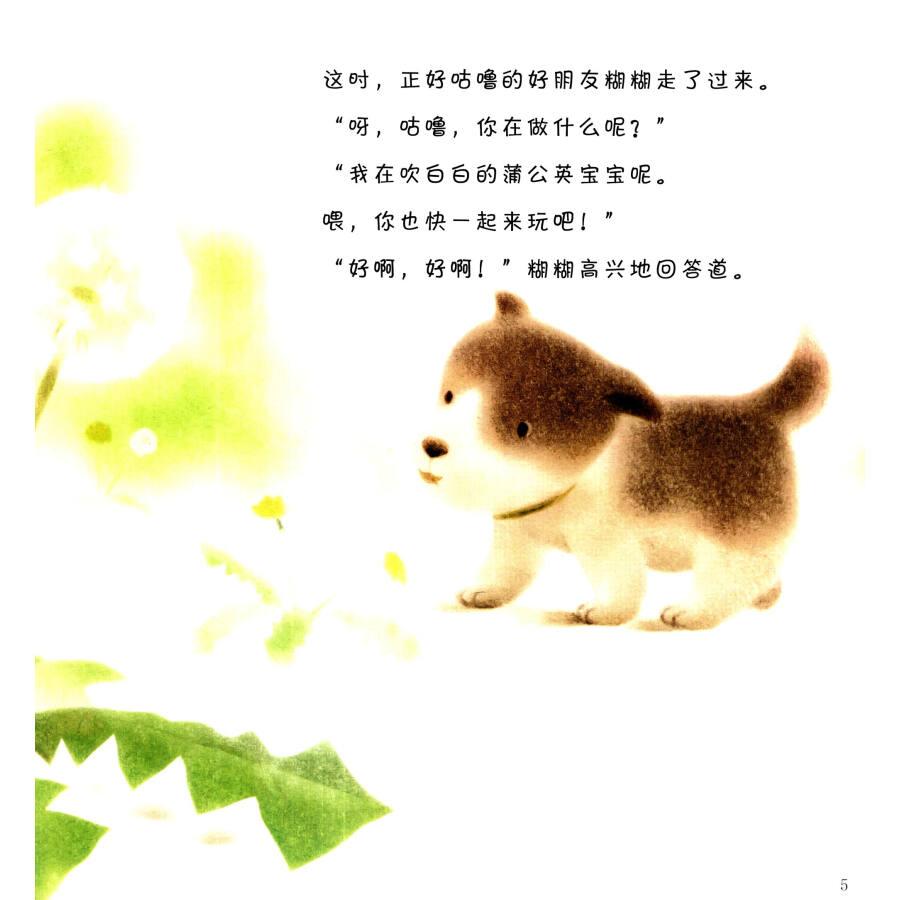 可爱的咕噜汪:咕噜和蒲公英