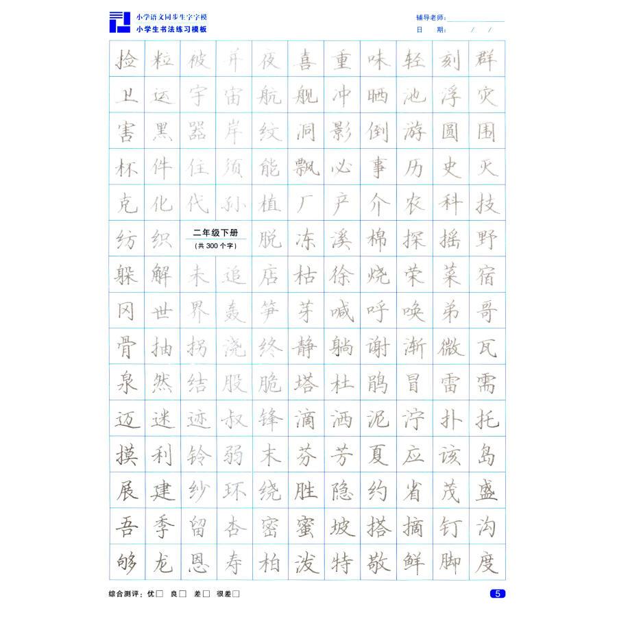 墨风字帖·小学生书法练习模板:生字字模
