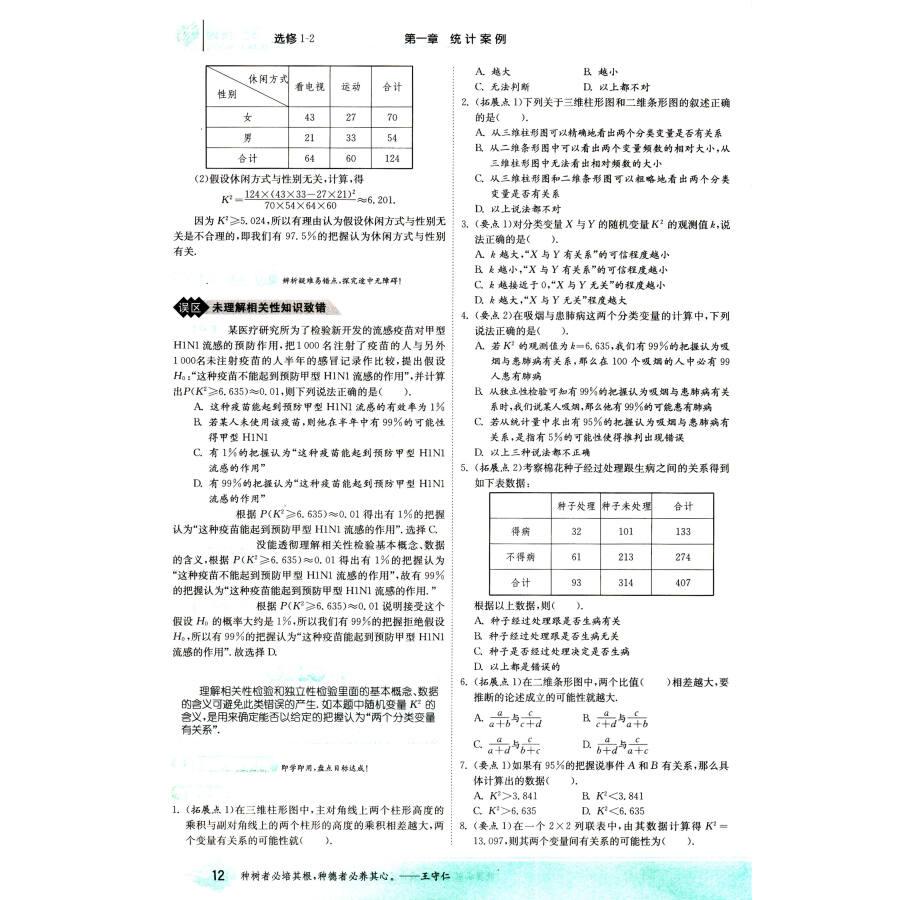 春雨教育·教材全析:高中数学(选修1-2 rmjya 2015春)
