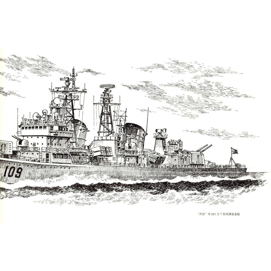 《中国人民解放军海军舰艇钢笔画集:大国利舰》