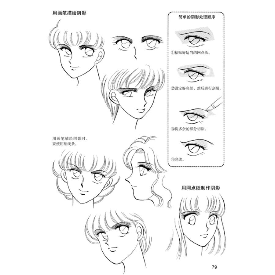 日本漫画手绘技法经典教程(4):女孩子的画法