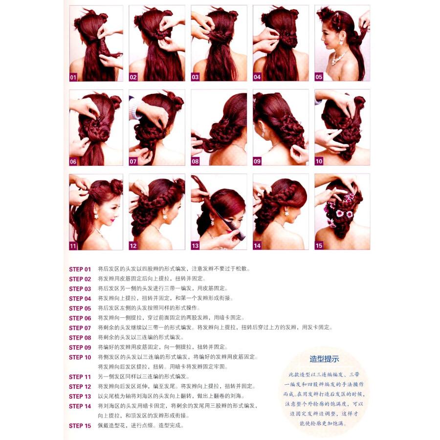 经典发型系列图书:新娘经典韩式发型100例(2)