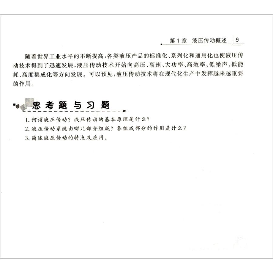 """《液压与气动技术(第四版)/""""十二五""""职业教育国家图片"""
