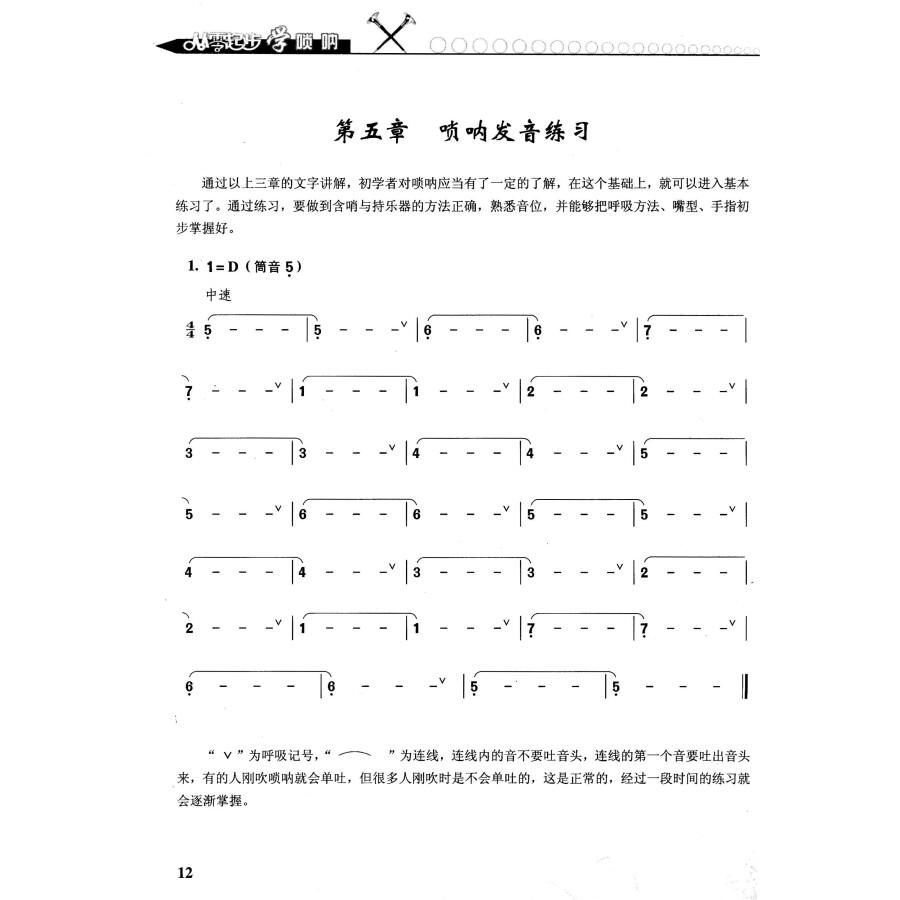 东北摇篮曲电子琴曲谱