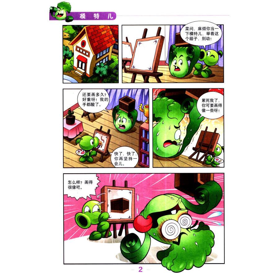植物大战僵尸2:极品爆笑多格漫画5