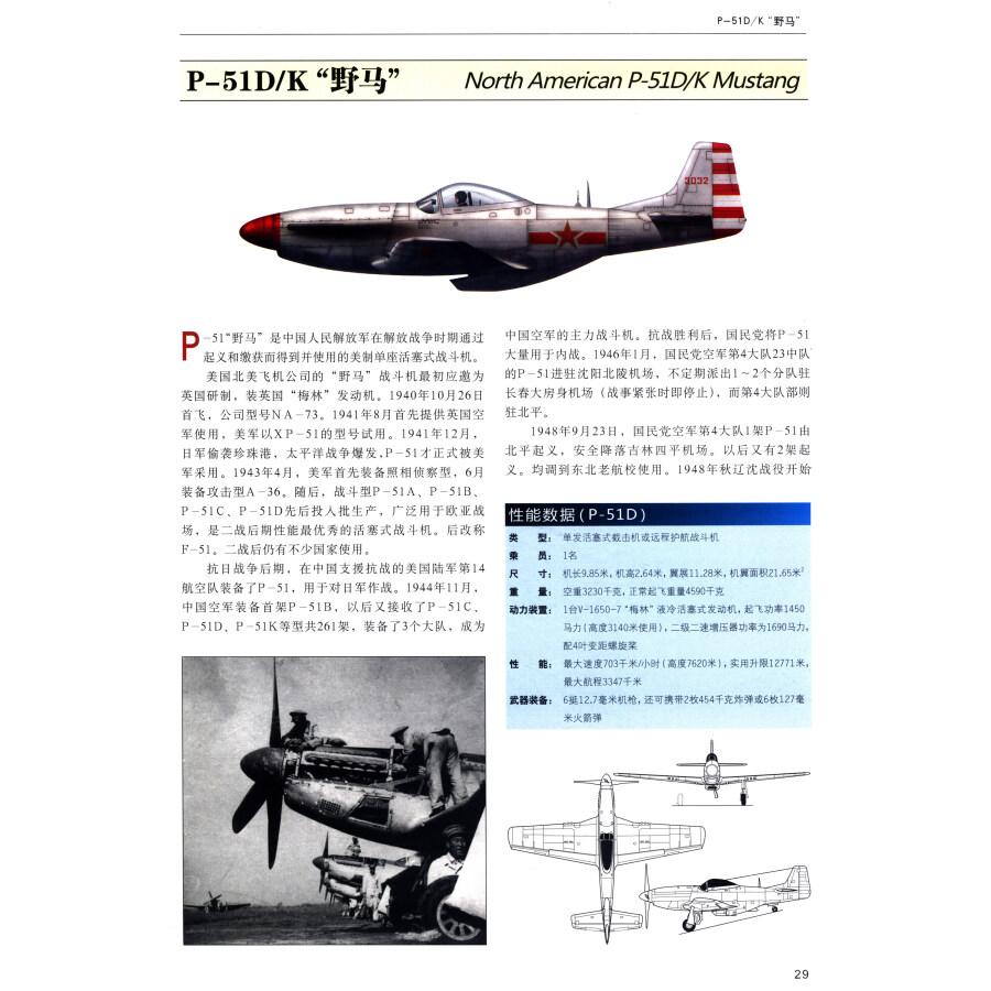 《中国飞机全书(第2卷)》