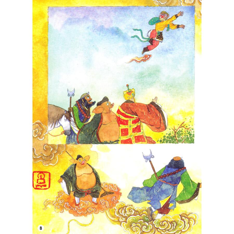 目录 真假美猴王 芭蕉扇和火焰山 前言/序言   在绘本里畅游中华图片
