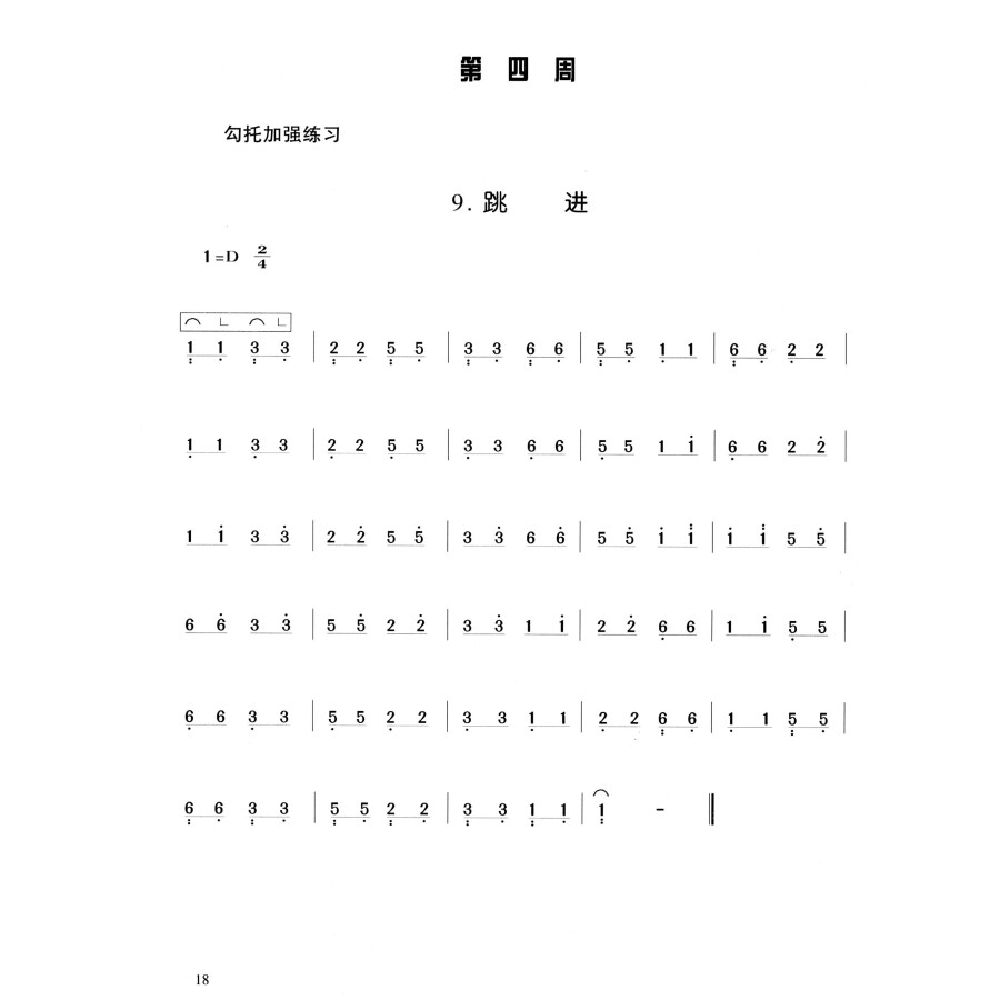 魔道祖师古筝五线谱