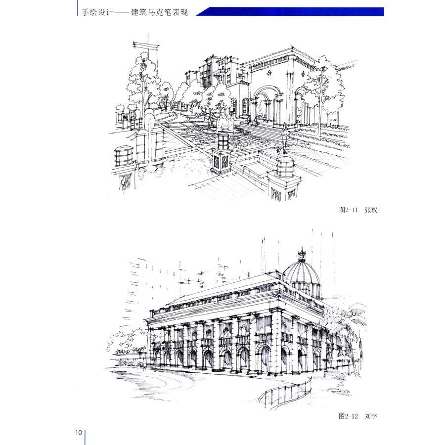 建筑手绘马克笔表现工具的绘制方法