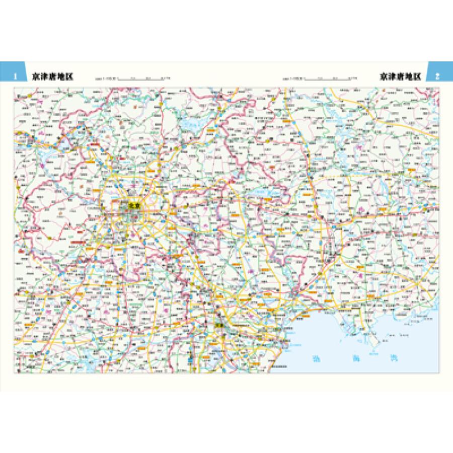 旅游/地图 全国高速公路/铁路地图 中国公路交通地图册(2015版)  作者