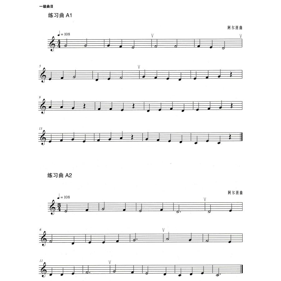 乐考级丛书:次中音号
