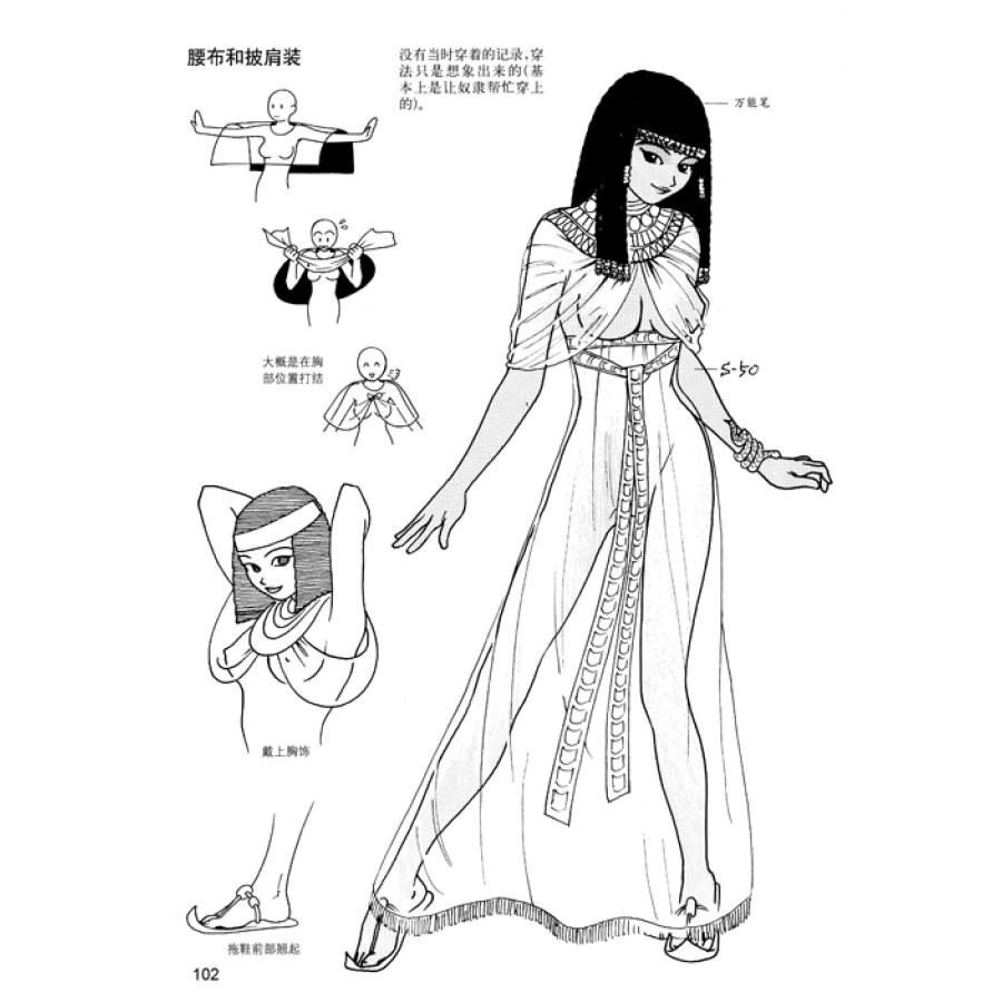 日本漫画手绘技法经典教程(6):世界美少女的画法