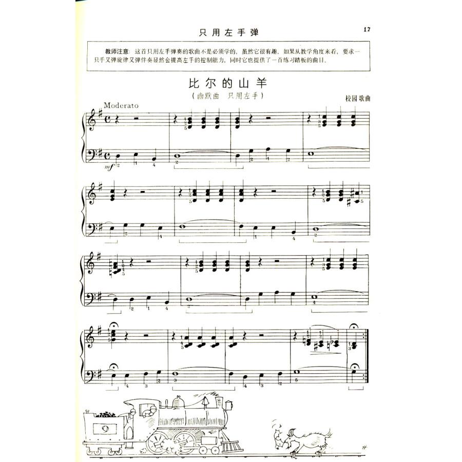 小汤普森简易钢琴谱子分享展示